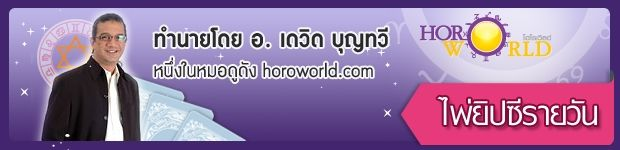 horoworld.com