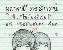 คำคม ความรัก ไว้แชร์บน facebook