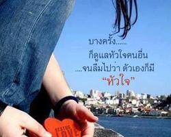 Status of Love (สเตตัส สำหรับความรัก) Valentine Day