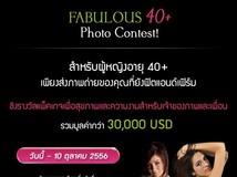 """Find Your Fabulous"" จัดกิจกรรม แจกรางวัลรวมมูลค่ามากกว่า 30,000 USD"
