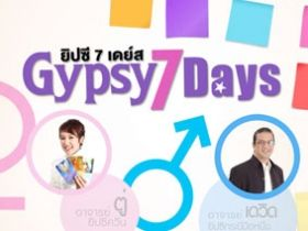  2556  Gypsy7Days (7)