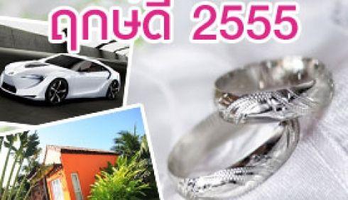 วันดีปี2555 ฤกษ์ดีปี2555