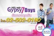 ดูดวงเดือนพฤษภาคม 2557 Gypsy7Days