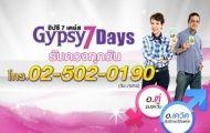 ดูดวงเดือนกรกฎาคม 2557 รายการ Gypsy7Days  (ยิปซี7เดย์ส)