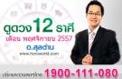 ดูดวงเดือนพฤศจิกายน 2557 12 ราศี อ.สุลต่าน