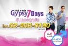 ดูดวงเดือนธันวาคม 2557 Gypsy7Days