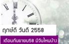 ดูดวงปี2558 วันดีปี2558 ฤกษ์ดีเดือนกันยายน 2558