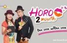 ปีชง 2558 แก้ปีชง 2558 กับรายการ Horo2Mouths