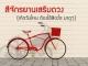 สีรถจักรยานเสริมดวงตามวันเกิด 7 วัน