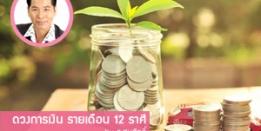 ดูดวงเดือนกันยายน 2558 ดูดวงการเงิน โชคลาภ อ.สมศักดิ์