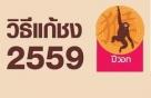 วิธีแก้ปีชง 2559 แก้ชงคนเกิดปีวอก