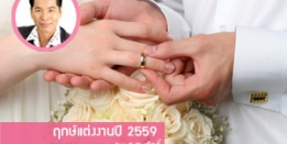 ฤกแต่งงานปี 2559 โดย อ. สมศักดิ์