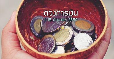 ดวงการเงิน รายปักษ์ 1-15 มิถุนายน 2559 หมอเจฟ เทพทาโร่ท์