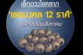 เลขนำโชค ประจำ 12 ราศี เสริมดวงเงินทอง ให้คุณในเดือนสิงหาคม!