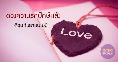 ส่องดวงความรักปักษ์หลังกันยายนก่อนใคร!!!