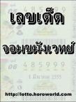 เลขเด็ดจอมขมังเวทย์ 1/8/58 หวยซอง จอมขมังเวทย์ งวด 1 สิงหาคม 2558