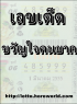 เลขเด็ดขวัญใจคนยาก งวด 1 พฤศจิกายน 2557