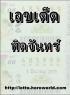หวย เลขเด็ดงวดนี้ 1/9/57 หวยซองทิดจันทร์ งวดวันที่ 1 กันยายน 2557