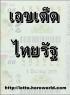 หวยไทยรัฐ 1/09/57 เลขเด็ดไทยรัฐ งวด 1 กันยายน 2557