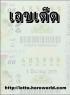 เลขเด็ดงวดนี้ หวยซองกุหลาบแดงให้โชค โครงสร้างบน งวดวันที่ 16 สิงหาคม 2556