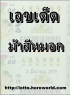 หวย เลขเด็ดงวดนี้ 16/8/57 หวยซองม้าสีหมอก งวดวันที่ 16 สิงหาคม 2557