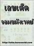 หวย เลขเด็ดงวดนี้ 16/8/57 หวยซองจอมขมังเวทย์ งวดวันที่ 16 สิงหาคม 2557