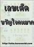 หวย เลขเด็ดงวดนี้ 16/8/57 หวยซองร้อยขวัญใจคนยาก งวดวันที่ 16 สิงหาคม 2557