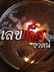 เลขเด็ดไทยรัฐ หวยไทยรัฐ งวดวันที่ 1 พฤศจิกายน 2558 พร้อมสถิติหวย