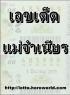 หวยแม่จำเนียร สรุป เลขเด็ดแม่จําเนียร 16/08/57 หวยแม่จําเนียร 16 สิงหาคม 2557