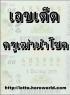 หวย เลขเด็ดงวดนี้ หวยซองครูผู้เฒ่า นำโชค งวดวันที่ 1 กันยายน 2557