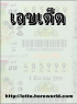 หวย เลขเด็ดงวดนี้ 1/9/57 หวยซองเลขแม่นแม่น งวดวันที่ 1 กันยายน 2557