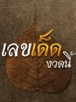 หวยไทยรัฐ 1/09/58 เลขเด็ดไทยรัฐ งวด 1 กันยายน 2558