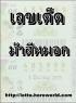 หวย เลขเด็ดงวดนี้ 1/11/57 หวยซองม้าสีหมอก งวดวันที่ 1พฤศจิกายน 2557
