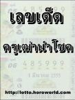 หวย เลขเด็ดงวดนี้ 16/12/57 หวยซองครูผู้เฒ่า นำโชค งวดวันที่ 16 ธันวาคม 2557