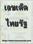 หวยไทยรัฐ 1/02/58 เลขเด็ดไทยรัฐ งวด 1 กุมภาพันธ์ 2558