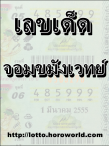 หวย เลขเด็ดงวดนี้ 1/02/58 หวยซองจอมขมังเวทย์ งวดวันที่ 1 กุมภาพันธ์ 2558