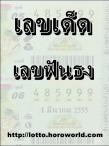 หวย เลขเด็ดงวดนี้ 1/02/58 หวยซองเลขเด็ดฟันธง งวดวันที่ 1 กุมภาพันธ์ 2558
