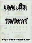 หวย เลขเด็ดงวดนี้ 1/02/58 หวยซองทิดจันทร์ งวดวันที่ 1 กุมภาพันธ์ 2558
