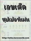 หวย เลขเด็ดงวดนี้ 1/02/58 หวยซองซุปเปอร์แม่น งวดวันที่ 1 กุมภาพันธ์ 2558