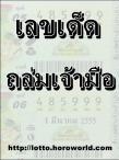 หวย เลขเด็ดงวดนี้ 16/03/58 หวยซองถล่มเจ้ามือ งวดวันที่ 16 มีนาคม 2558