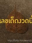 หวยเลขวิ่งท้าวพันศักดิ์ เลขเด็ดเลขวิ่งท้าวพันศักดิ์ งวด 16 เมษายน 2558