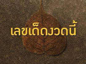 เลขเด็ด หลวงพ่อปากแดง งวด 16 เมษายน 2558