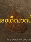 เลขเด็ด หลวงพ่อปากแดง งวด 16 กรกฏาคม 2558