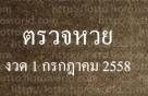 ตรวจผลสลากกินแบ่งรัฐบาล งวด 1 กรกฏาคม 2558