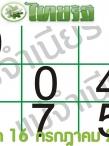 หวย เลขเด็ดงวดนี้ 16/07/58 หวยซองไทยรัฐ งวดวันที่ 16 กรกฎาคม 2558