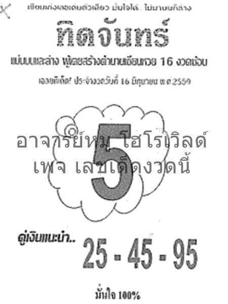 เลขเด็ด ทิดจันทร์ งวด 16 มิถุนายน 2559