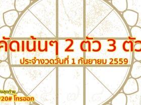 รวมเลขเด็ด ที่ไม่ควรทิ้ง จากหลากหลายสำนัก ประจำงวด 1 กันยายน 2559