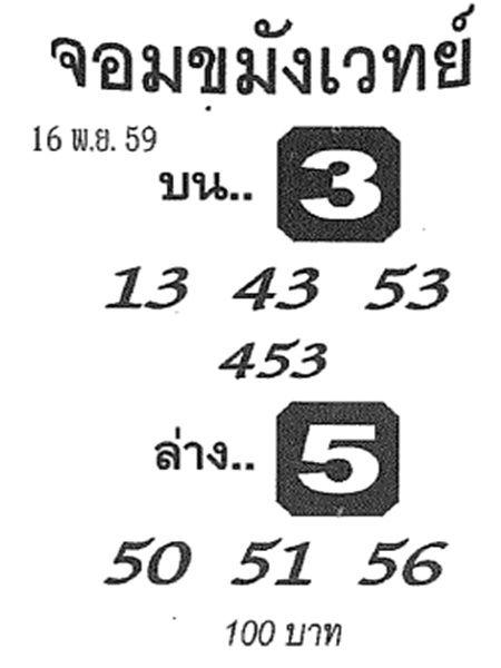 รวยเละ! จอมขมังเวทย์ งวด 16 พฤศจิกายน 2559