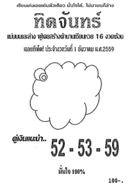 เฮงชัวร์! ทิดจันทร์ งวด 1 ธันวาคม 2559