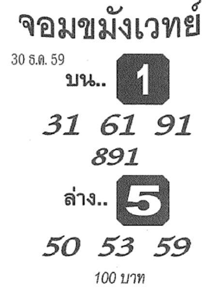 รวยชัวร์! จอมขมังเวทย์ งวด 30 ธันวาคม 2559